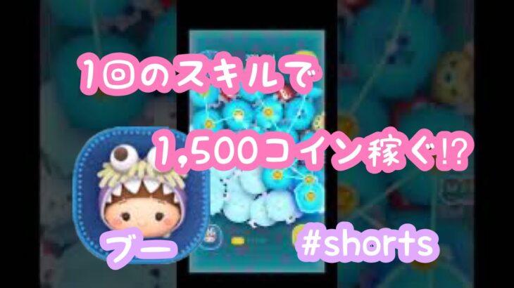 [ツムツム] 1回のスキルで1,500コイン稼ぐ⁉︎ #shorts #ツムツム #ツイステ #ブー #コイン稼ぎ