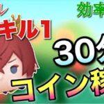 【ツムツム】リドル(スキル1)30分コイン稼ぎ効率検証!