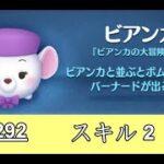 ビアンカ(スキルレベル2) ツムツム ベベ猫