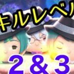 【ツムツム アズール】スキル2 & 3比較!
