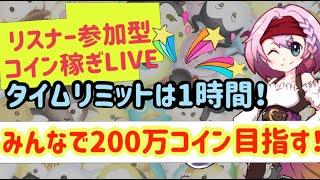 【ツムツム】リスナー参加型ライブ! みんなで200万コイン稼ぐぞー!!