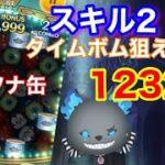 【ツムツム】グリム(スキル2)1232万!【ツイステ】
