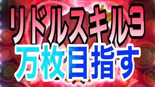 【ツムツム】リドルスキル3でスペシャルステージ万枚チャレンジ!【ステッカーブック】
