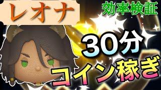 【ツムツム】レオナ30分コイン稼ぎ効率検証!スキル6