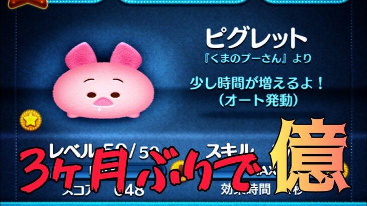 """【ツムツム】""""3ヶ月ぶりのピグレット""""で1億達成! #shorts"""
