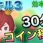 【ツムツム】リドル(スキル3)30分コイン稼ぎ効率検証!