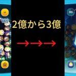 【ツムツム】シンデレラ スキル5 で21億 (3億編)