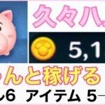 【ツムツム】久々でもちゃんと稼げる!ハムでコイン5000枚!5→4のみ!【初心者オススメツムツム】