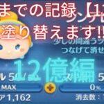 【ツムツム】シンデレラ スキル5で21億出す! Part12
