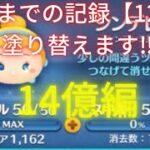 【ツムツム】シンデレラ スキル5で21億出す! Part14