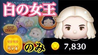 【ツムツム】白の女王 5→4のみコイン稼ぎ