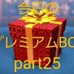 【ツムツム】545 プレミアムBOXpart25【ブルー】#shorts