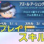 【ツムツム】546 新ツムアズール・ アーシェングロット初見プレイ! スキル3【ブルー】