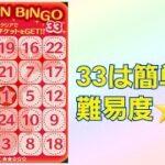【ツムツム】569 ミッションビンゴ33 難易度☆☆ #shorts【ブルー】