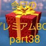 【ツムツム】574 プレミアムBOXpart38【ブルー】#shorts