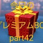 【ツムツム】581 プレミアムBOXpart42【ブルー】#shorts
