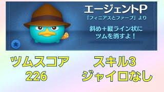 【ツムツム】590 今日のツム179 【ブルー】