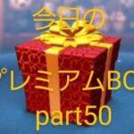 【ツムツム】597 プレミアムBOXpart50【ブルー】#shorts