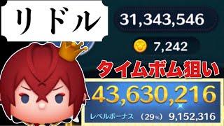 【ツムツム】リドル スキル6 4300万