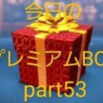 【ツムツム】603 プレミアムBOXpart53【ブルー】#shorts
