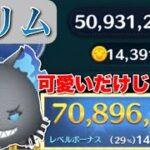 【ツムツム】グリム 7000万 スキル6