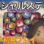 【ツムツム】9月ステッカーブックスペシャルステージ!レオナ初見プレイで万枚!