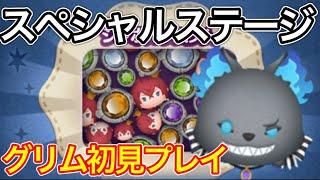 【ツムツム】9月ステッカーブックスペシャルステージ!グリム初見プレイで万枚!