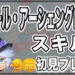 【ツムツム】9月新ツム! アズール・アーシェングロット スキル1 初見プレー!