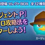 9月22日登場セレクトBOX先行公開&「エージェントP」攻略法【ツムツム公式】