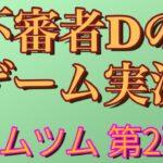 【不審者Dのゲーム実況】ツムツム第2弾