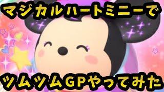 【ツムツムランド】マジカルハートミニーでツムツムGP挑戦!