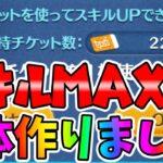 【ツムツム】スキルMAX5体作った!!!!スキチケ残22枚豪快に使ってみた!!