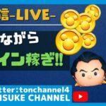 【ツムツム】初見大歓迎!雑談しながらツムツムイベント進めるぞ!!生配信PART5/Disney Tsum Tsum/とんすけ