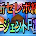 【ツムツム】最新セレボ!エージェントPが当たり前に強い!【エージェントP】
