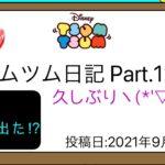 ツムツム日記 Part.12 (BOX開封10連)