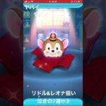 Re:Re:リドル&レオナ狙いで7連!!!③【ツムツム】