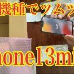ツムツム iPhone13mini サクサク綺麗画面【シンデレラ初見プレイ】最新機種でツムツム!LINE Disney Tsum Tsum
