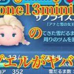 ツムツム iPhone13miniのサプライズエルサがヤバい【IOS15】の不具合は?LINE Disney Tsum Tsum