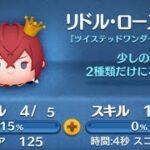【ツムツム】リドル・ローズハート skill1 (5→4のみ)