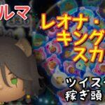 【ツムツム】新ツム「レオナ・キングスカラー」をスキルマでプレイ!【爽快】