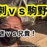 敵刺vs駒野会長!たかきvsツムツム兄ちゃん!の話