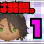 【ツムツム】9月第2弾新ツム!レオナスキル1!我慢じゃぁぁ!!