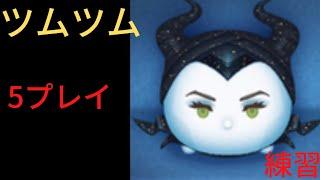 【ツムツム】邪悪な妖精マレフィセントを練習‼︎