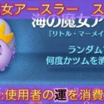 【海の魔女アースラー】スキル3 最後のコイン爆伸びがえぐい(ツムツム)