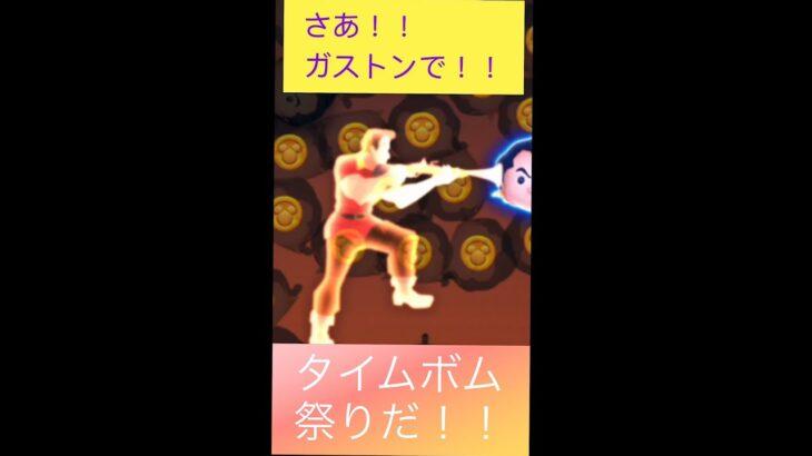 【ツムツム】ガストンでタイムボム祭りだ~~!!!