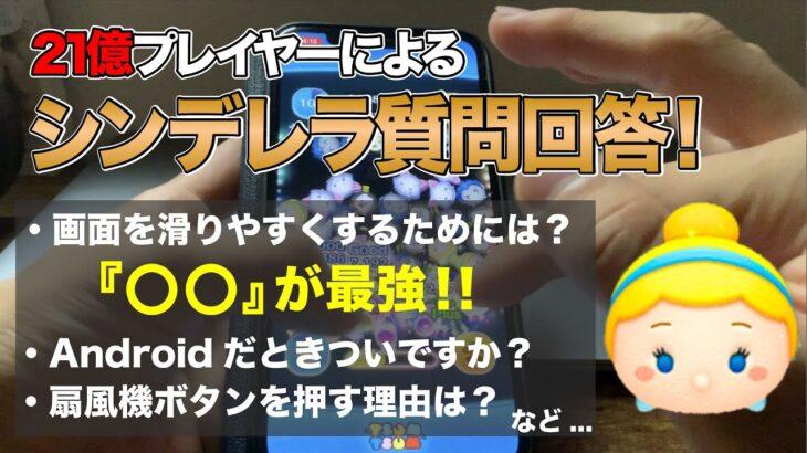 【最新版】シンデレラについての質問回答をしてみた!【ツムツム】
