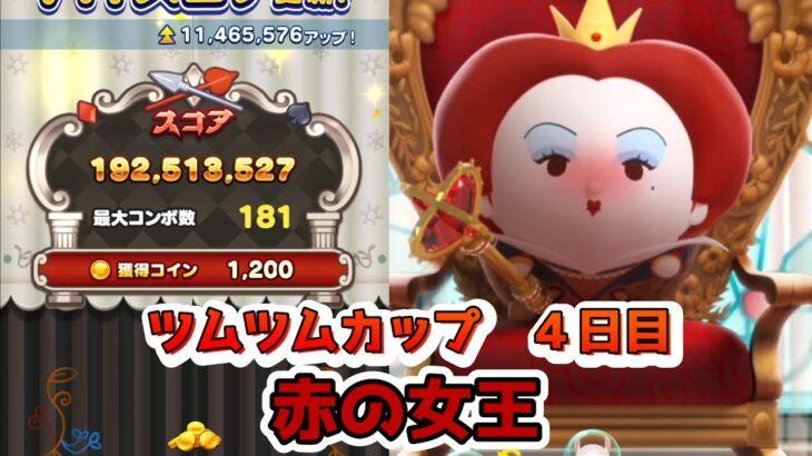 ツムツムランド ツムツムカップ 赤の女王 +7 SLV2 1億9251万点 181コンボ