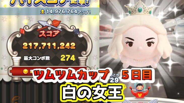 ツムツムランド ツムツムカップ 白の女王 +30 SLVmax 2億1771万点 274コンボ