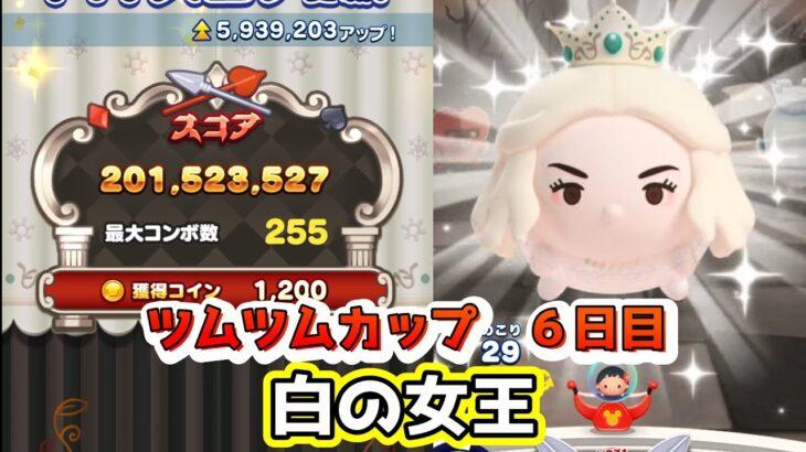 ツムツムランド ツムツムカップ 白の女王 +30 SLVmax 2億152万点 255コンボ