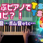 【ディズニー】ツムツムを完全ピアノで弾いてみた【かふねピアノアレンジ】